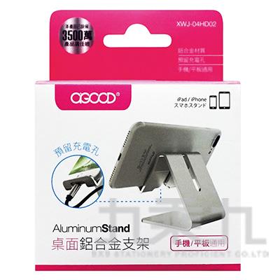 桌面鋁合金手機/平板支架 XWJ-04HD02