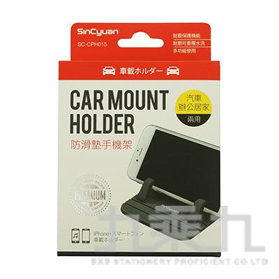 多功能防滑墊手機架(黑) SC-CPH015