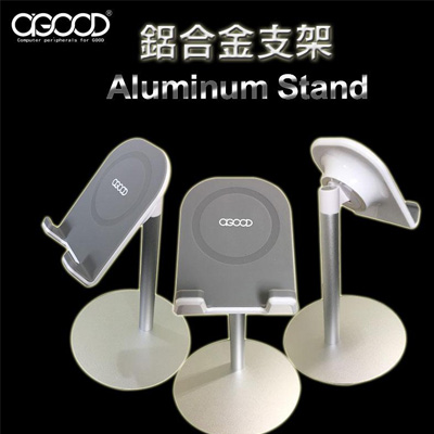 鋁合金手機/平板支架 AG-CJ19