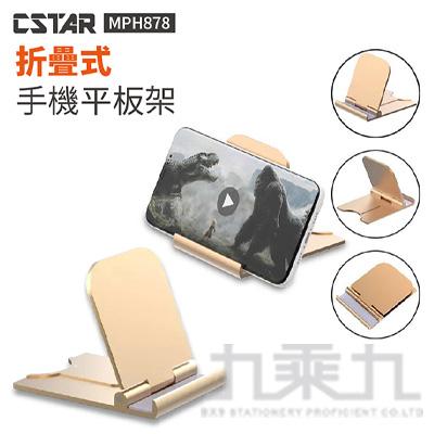 CSTAR 手機平板多功能折疊支架 MPH878