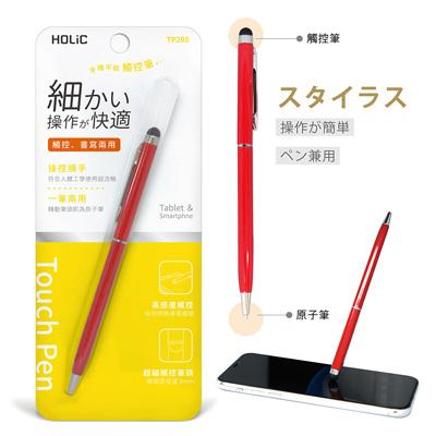 HoLic 雙用觸控筆TP205(觸控筆/原子筆)