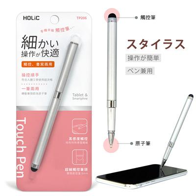 HOLIC雙用高感度觸控筆 TP206