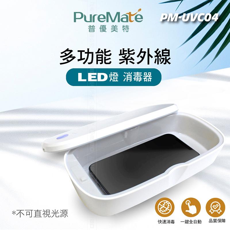 多功能紫外線LED燈消毒盒