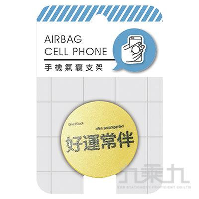 手機氣囊支架-好運常伴 EH001Z-02