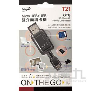 E-books T21 雙介面OTG讀卡機E-PCE097