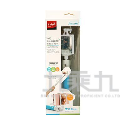 E-books N43 馬卡龍鏡面線控自拍桿-藍