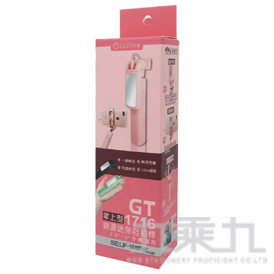 GT-1716 鏡面迷你自拍桿-粉
