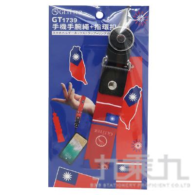 手機手腕繩台灣款-紅 GT-1739
