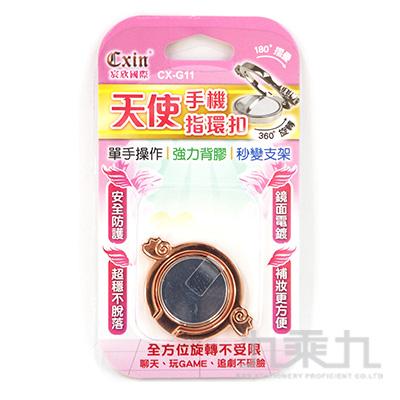 天使手機指環扣 CX-G11