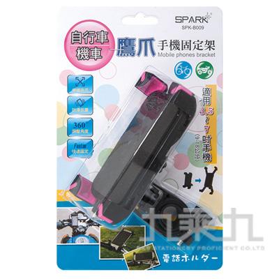 94#SPARK自行車/機車手機固定架 SPK-B009