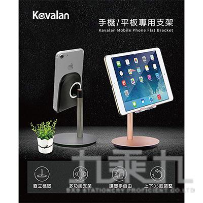 Kavalan手機/平板專用支架(灰) 95-KAV008GA