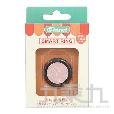 貝殼磁吸指環扣-玫瑰金 AAD-KTPSRS-01RF