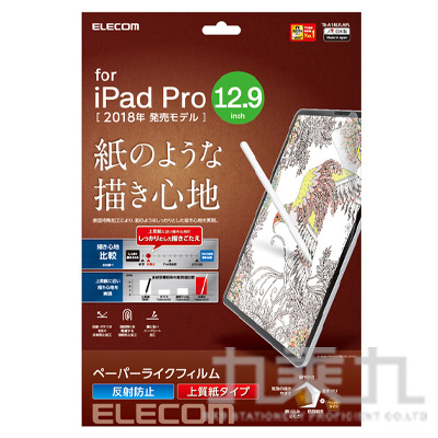 ELECOM 12.9吋 iPad Pro 擬紙感保護貼-上質紙
