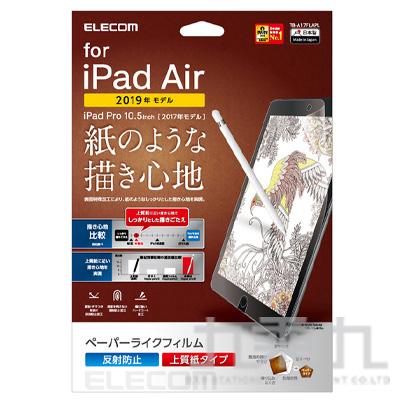 ELECOM 10.5吋 iPad Pro 擬紙感保護貼-上質紙