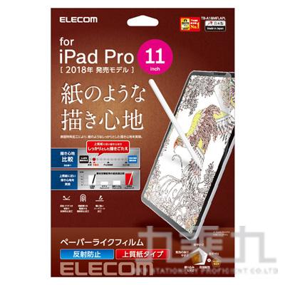 ELECOM 11吋 iPad Pro 擬紙感保護貼-上質紙