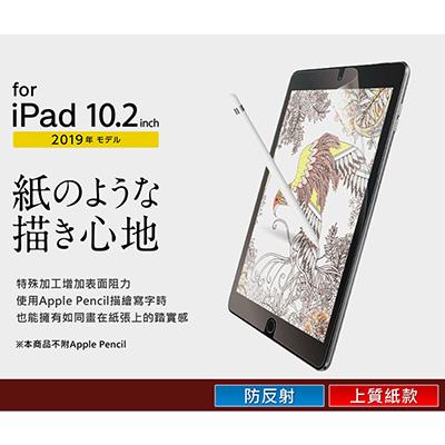 ELECOM 10.2吋 iPad 擬紙感保貼上質
