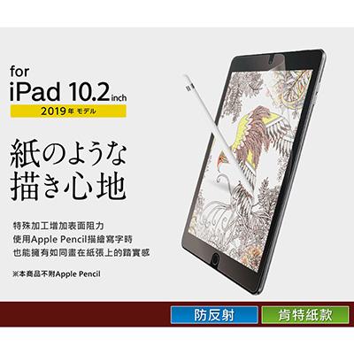 ELECOM 10.2吋 iPad 擬紙感保貼-肯特紙