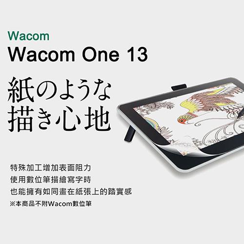 ELECOM Wacom One 13擬紙感保貼-肯特