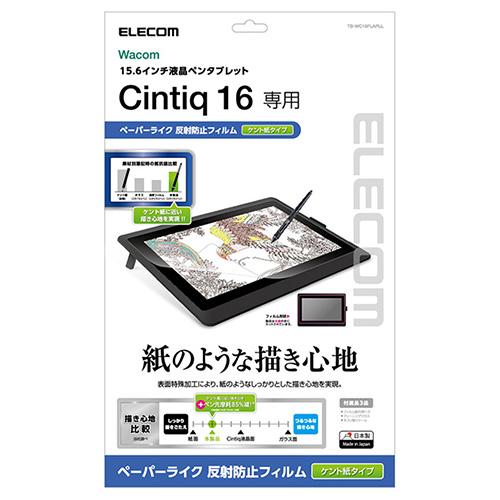 ELECOM Wacom Cintiq 16擬紙感保護貼-肯特紙