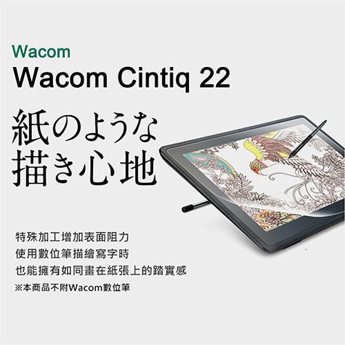 ELECOM Wacom Cintiq 22擬紙感保護貼-肯特紙