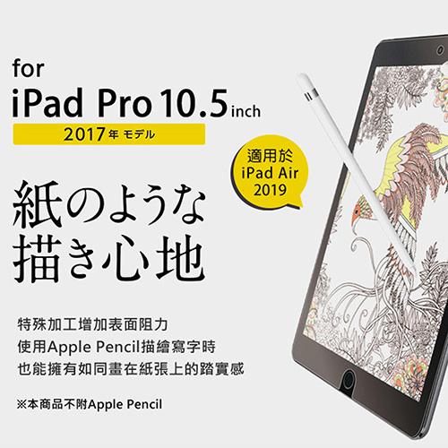 ELECOM 10.5吋 iPad Pro擬紙感保護貼-肯特紙
