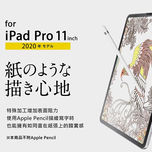 ELECOM 11吋iPadPro擬紙保貼v2上質