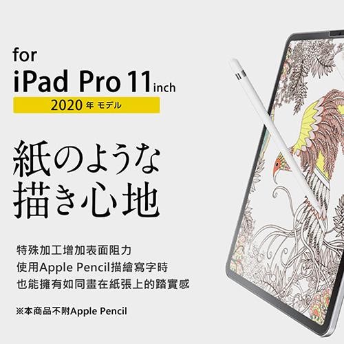 ELECOM 11吋iPadPro擬紙保貼v2肯特