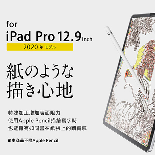 ELECOM 12.9吋iPadPro擬紙保貼v2肯特
