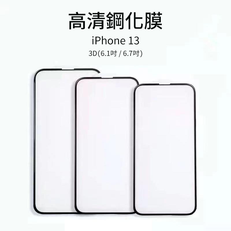 GLASS-M 3D高清鋼化玻璃貼-iPhone 13 6.1吋