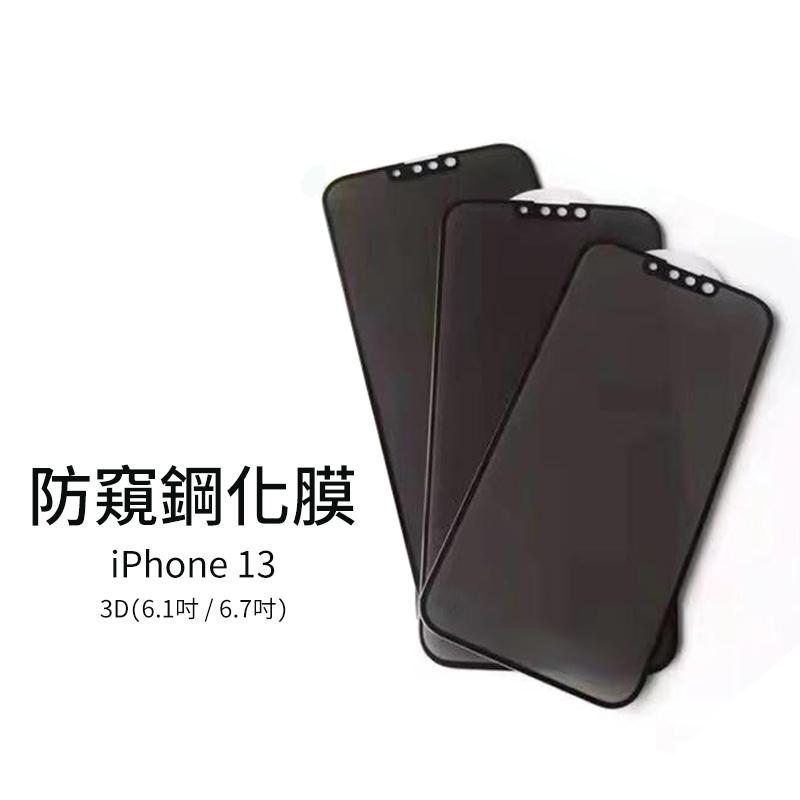 GLASS-M 3D防窺鋼化玻璃貼-iPhone 13 6.1吋