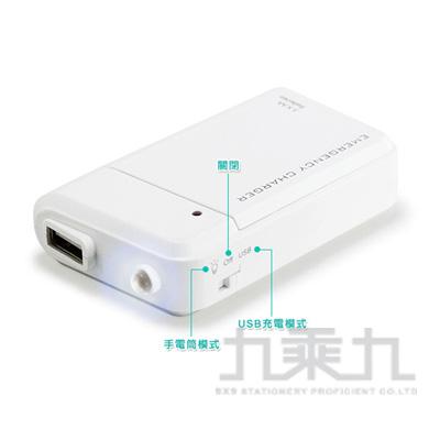 外出型USB應急行動電源 X07