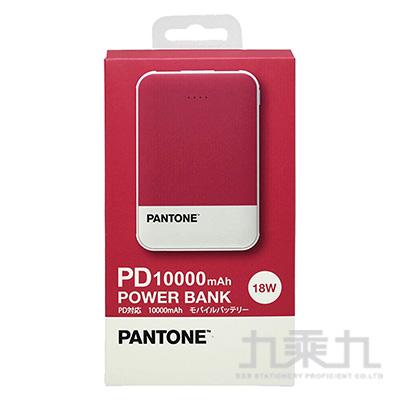 PANTONE 10000行動電源-時尚粉 PT-QC10000P