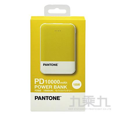 PANTONE 10000行動電源-繽粉黃 PT-QC10000Y
