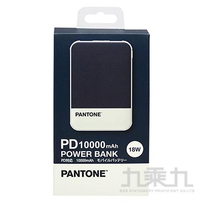 PANTONE 10000行動電源-海軍藍 PT-QC10000N