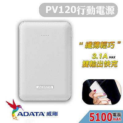 威剛 PV120 行動電源(白) 5100mAh