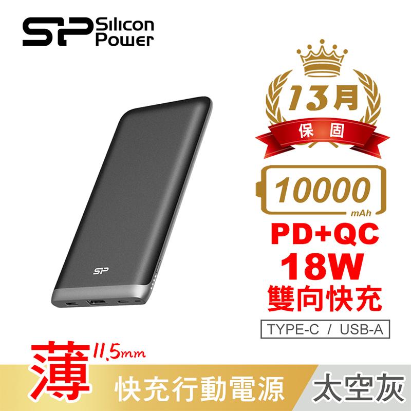 廣穎QP65T 18W PD+QC快充金屬薄型行動電源/太空灰