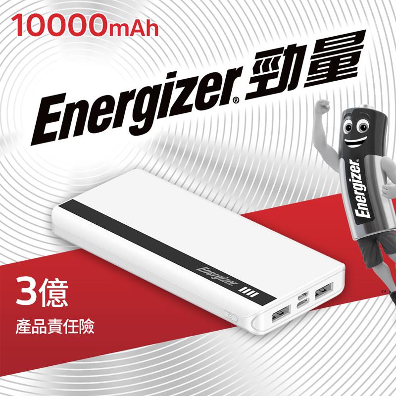 EnergizerR勁量行動電源10000mAh白
