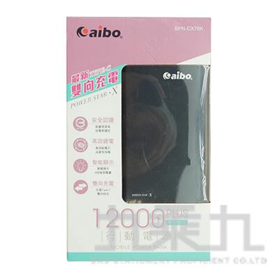 aibo設計美學12000Plus Type-C雙向行動電源-黑色