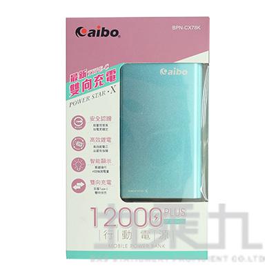 aibo設計美學12000Plus Type-C雙向充電行動電源-粉藍