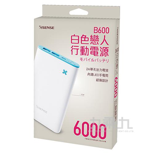 Esense B600 白色戀人超薄行動電源 37-APB600TWH