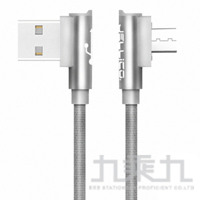 JELLICO 1M T型彎頭 MIRCO-USB充電傳輸線(灰)