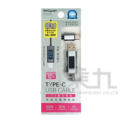 TYPE-C電壓電流顯示傳輸線1.5M SC-3CL93