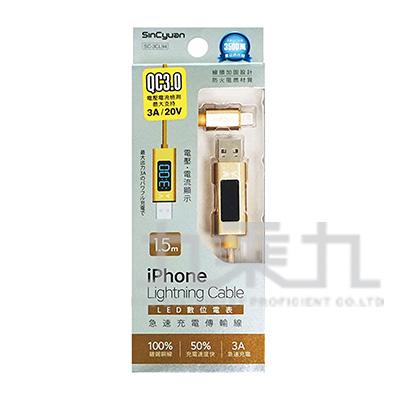 iPhone電壓電流顯示傳輸線1.5M SC-3CL94