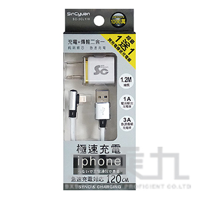 iPhone L型傳輸線+USB旅充 SC-3CL110