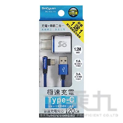 TYPE-C L型傳輸線+USB旅充 SC-3CL111