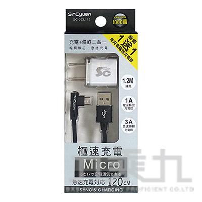 Micro L型傳輸線+USB旅充  SC-3CL112