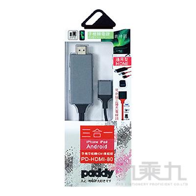3合1手機轉電視影音線1.2米 PD-HDMI-80