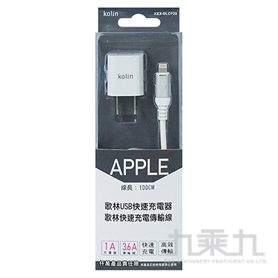 歌林1A旅充+iPhone傳輸線 KEX-DLCP28
