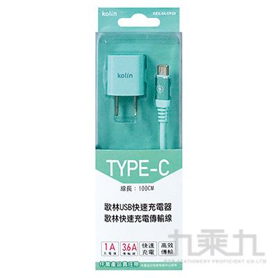 歌林1A旅充+TYPE-C傳輸線 KEX-DLCP29