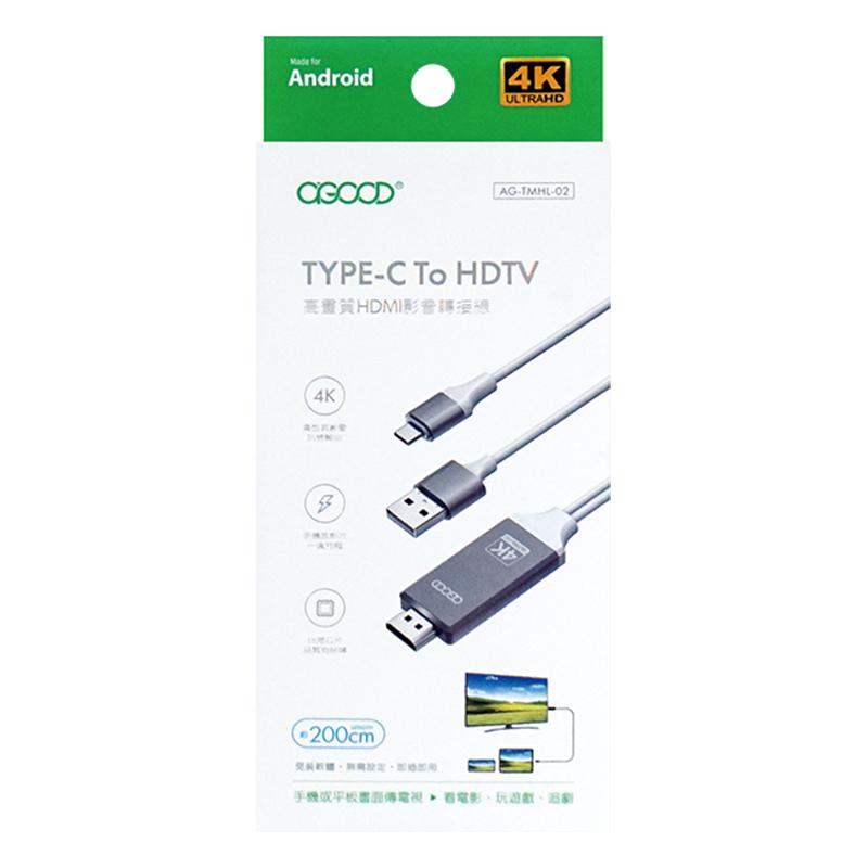 TypeC轉HDTV影音傳輸線-2米 AG-TMHL-02